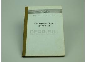 Книга «Электропитающие устройства»