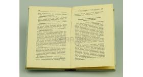 Наставление по физ. подготовке в Советской Армии и ВМФ (НФП-87) / Издательство Москва 1987 г [кн-197]