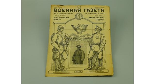 Военная газета «Друзья русского солдата, 1916 год» / Выпуск 17 [кн-162/1]