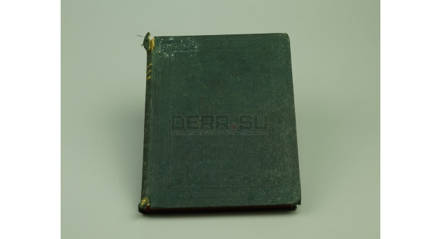 Книга «Russland»