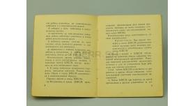 Книга «Устав Всесоюзного Ленинского Коммунистического Союза Молодежи»