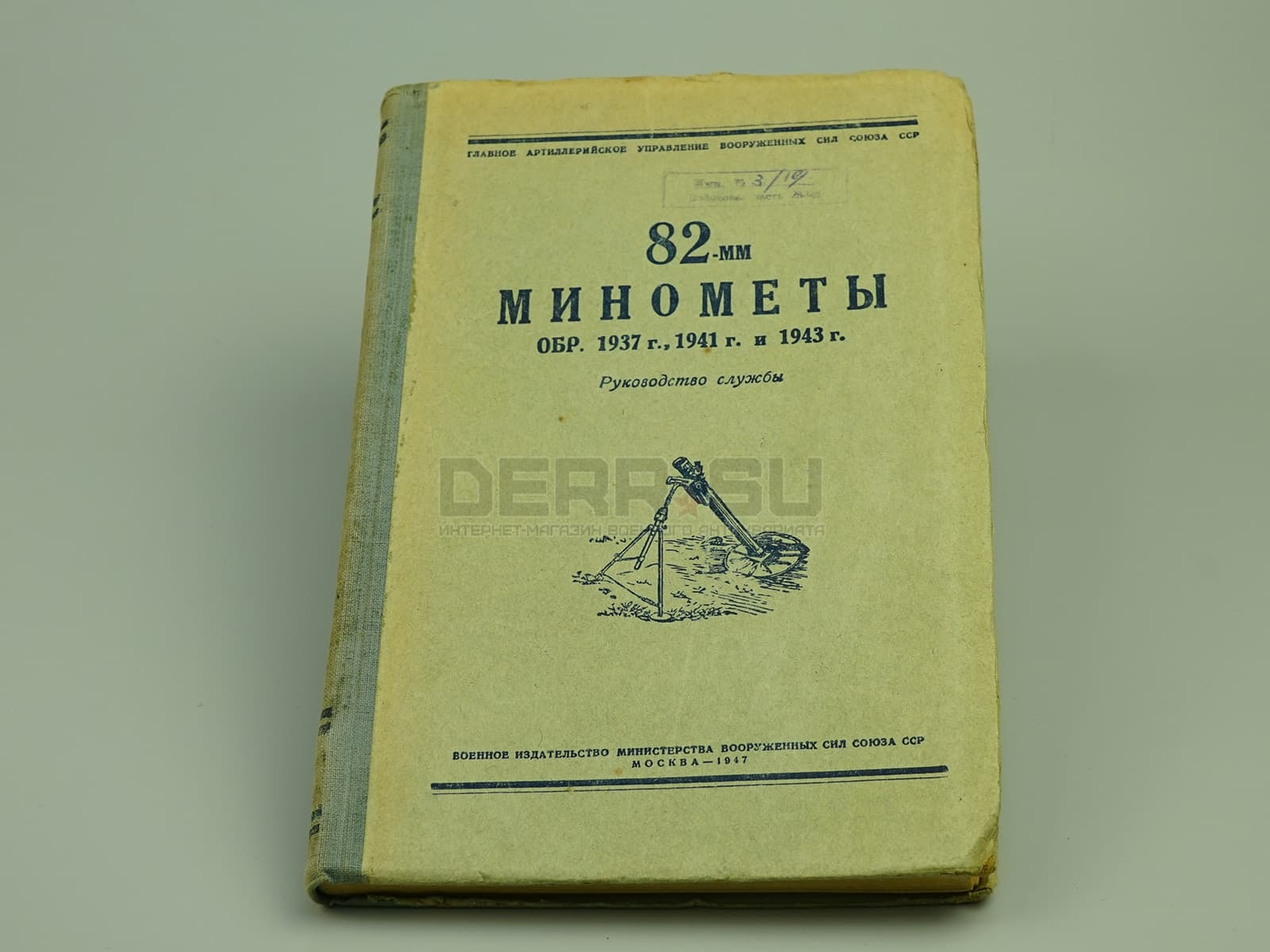 https://static1.derr.su/2511-thickbox_default/kniga-rukovodstvo-sluzhby-82-mm-minomety-obr-1937-1941-i-1943-gg.jpg