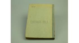 Книга «Руководство службы 82-мм минометы обр. 1937, 1941 и 1943 гг»