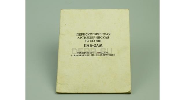 Книга «Перископическая артиллерийская буссоль ПАБ-2АМ, ТО и инструкция по эксплуатации»
