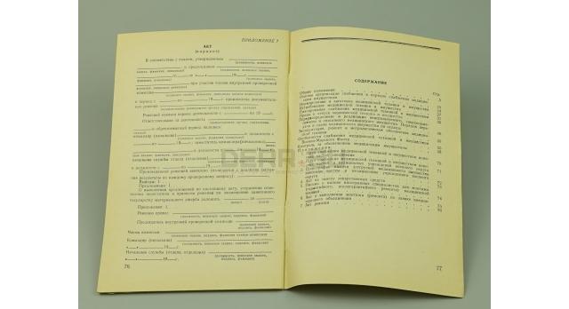Книга «Руководство по снабжению мед. техникой и имуществом Советской Армии и ВМФ на мирное время»