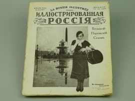 2546 Журнал «Иллюстрированная Россия, 1934 год»
