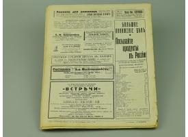 Журнал «Иллюстрированная Россия, 1934 год»