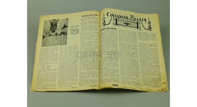 Журнал «Иллюстрированная Россия, 1934 год» / Выпуск 17 [кн-283]