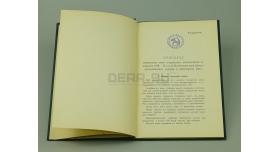 Книга «Описание Германских мин, 1916 год»
