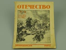 2575 Журнал «Отечество, 1915 год»