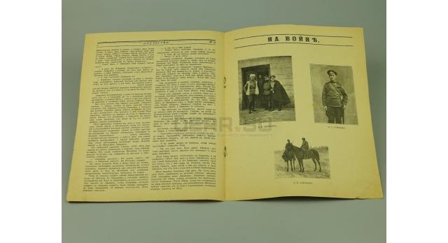 Журнал «Отечество, 1915 год» / Выпуск 9 [кн-275]