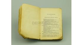 Книга «Военно-ветеринарная служба»