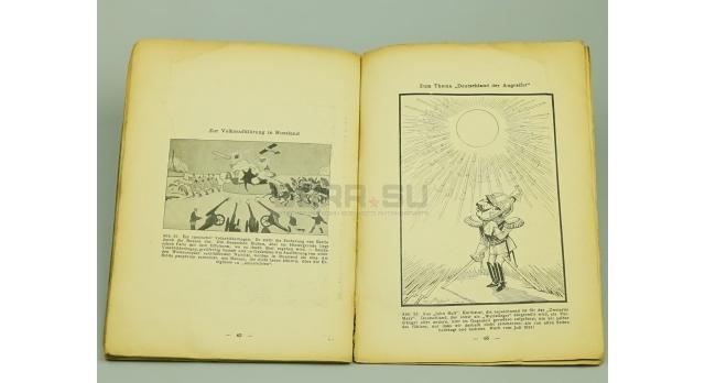 Книга «Das Bild als Verleumder»