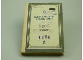 Книга «Боевая машина пехоты БМП-1, техничекое описание»