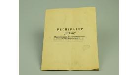 Книга «Респиратор РПГ-67, инструкция по применению и эксплуатации»