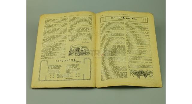 Журнал «Верность, 1915 год» / Выпуск 268 [кн-276]