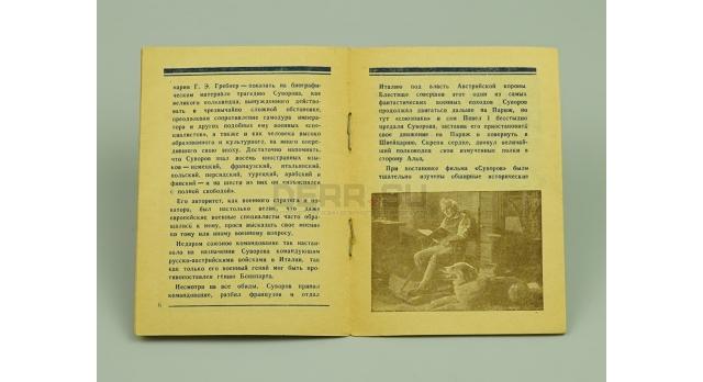 Рекламный проспект о фильме «Суворов»