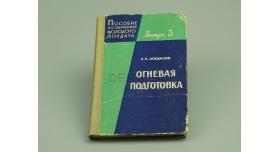 Книга «Военная подготовка»
