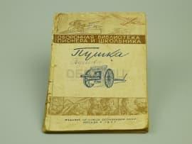2653 Книга «Пушка»