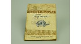 Книга «Пушка»