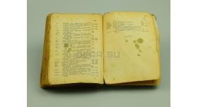 Книга «Временное наставление по военно-автомобильному делу РККА»