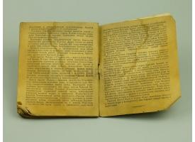 Книга «Красная Армия — Армия-освободительница»