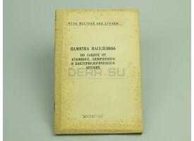 Книга «Памятка населению по защите от атомного, химического и бактериологического оружия»