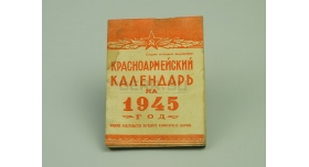 Красноармейский календарь на 1945 год