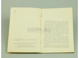 Книга «Выступление на VI съезде Социалистической единой партии Германии»