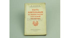 Книга «Быть бдительным на любом участке и во всякой обстановке»