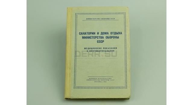 Книга «Санатории и дома отдыха министерства обороны СССР»