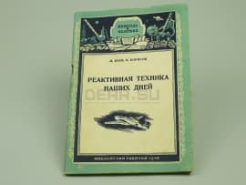 2754 Книга «Реактивная техника наших дней, 1948 год»