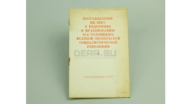 Постановление ЦК КПСС о подготовке к празднованию 40-й годовщины Великой Октябрьской социалистической революции