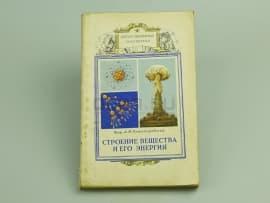 2763 Книга «Строение вещества и его энергия»