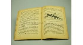Книга «Быстрее звука»