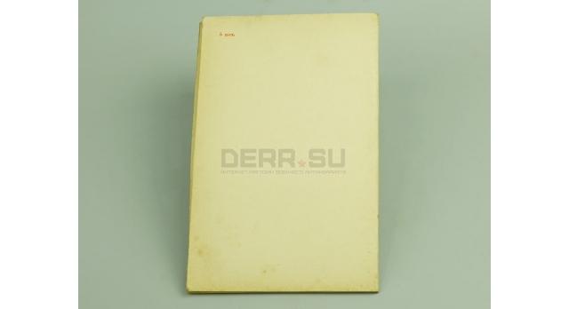 Книга «Об изменениях в уставе Коммунистической партии Советского Союза»