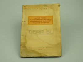 2801 Книга «Краткие сведения по патологической анатомии и диференциальной диагностике отравлений боевыми ОВ»
