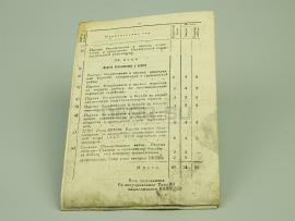 2806 Табель «По марксистско-ленинской подготовке с офицерским составом»
