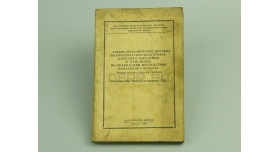 Учебно-методическое пособие по практической подготовке взрослого населения к действиям по ликвидации последствий нападения с воз
