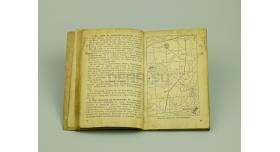 Книга «Справочник по военной топографии, 1946 год»