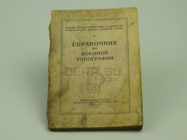 2814 Книга «Справочник по военной топографии, 1946 год»