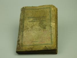 2817 Книга «Противовоздушная оборона крупного пункта, 1941 год»