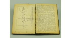 Книга «Противовоздушная оборона крупного пункта, 1941 год»
