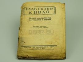 2827 Книга «Будь готов к ПВХО, 1942 год»