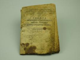 2839 Книга «Работа медико-санитарного звена группы самозащиты МПВО»