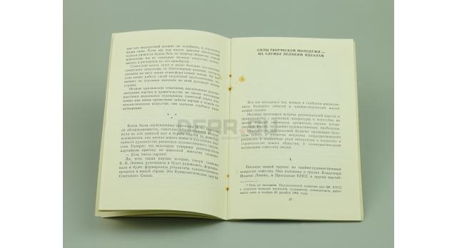 Книга «Искусство принадлежит народу»