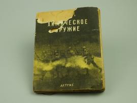 2849 Книга «Химическое оружие»
