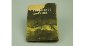 Книга «Химическое оружие»