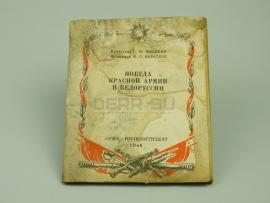 2857 Книга «Победа Красной Армии в Белоруссии»