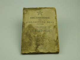 2870 Книга «Наставление по стрелковому делу ПТРС обр. 1941 г и ПТРД обр. 1941 г»